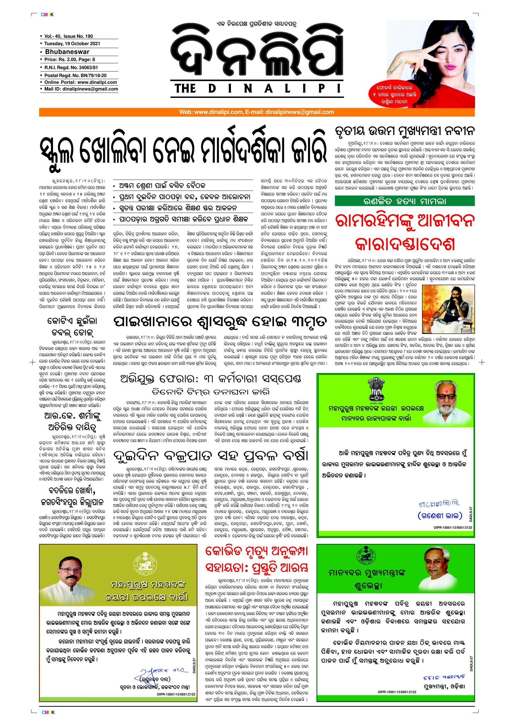 dinalipi newspaper